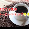 楽天で人気のコーヒーショップ特集 澤井珈琲・加藤珈琲など